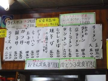 富士食堂中華そば7