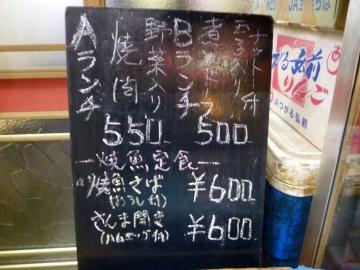 富士食堂中華そば10