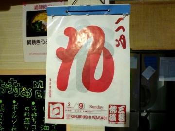 四八ざるうどん5