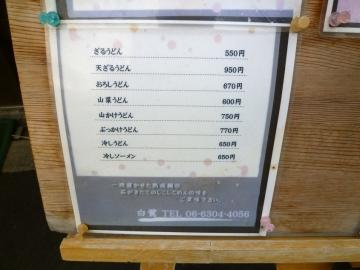 白鷺ざる5