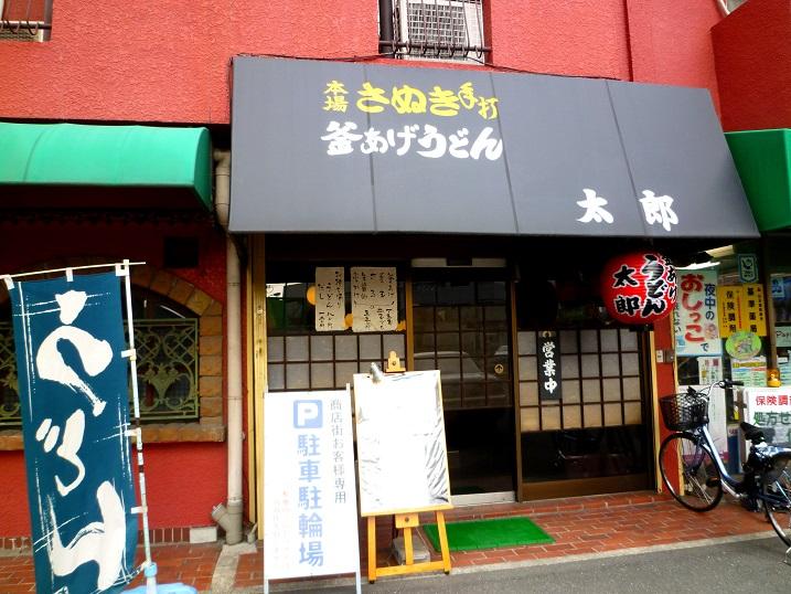 太郎肉つけ麺7