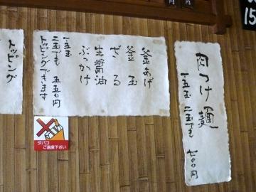 太郎肉つけ麺3