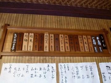 太郎肉つけ麺5
