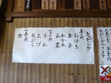 太郎肉つけ麺4