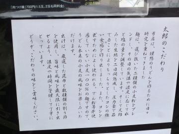 太郎肉つけ麺8