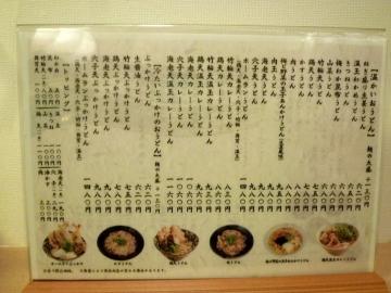 本町製麺所ぶっかけ4