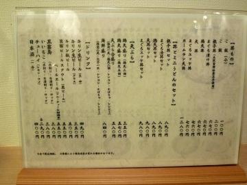 本町製麺所ぶっかけ5