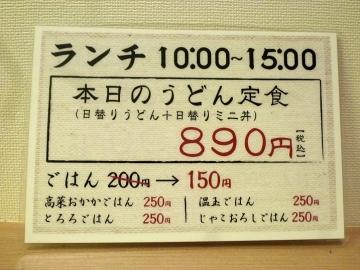 本町製麺所ぶっかけ6
