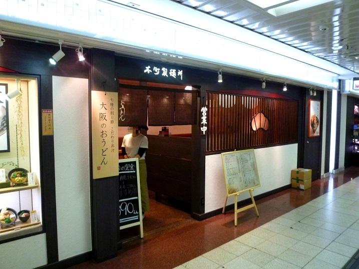 本町製麺所ぶっかけ9