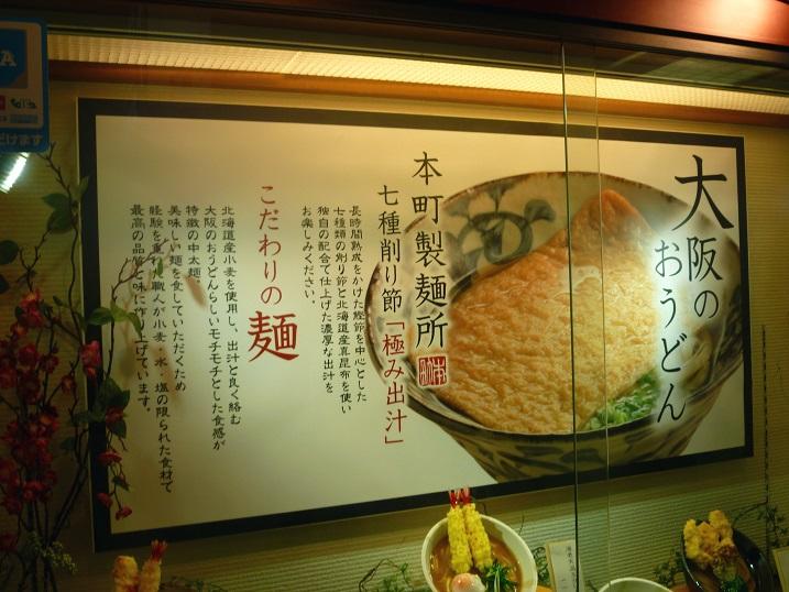 本町製麺所ぶっかけ7