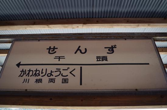 千頭駅 4