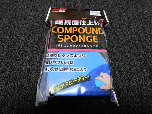 コンパウンドスポンジ