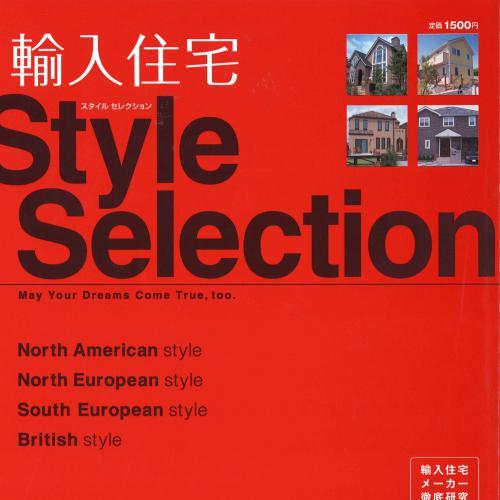 style serection