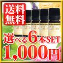aroma6p-1000_mob.jpg