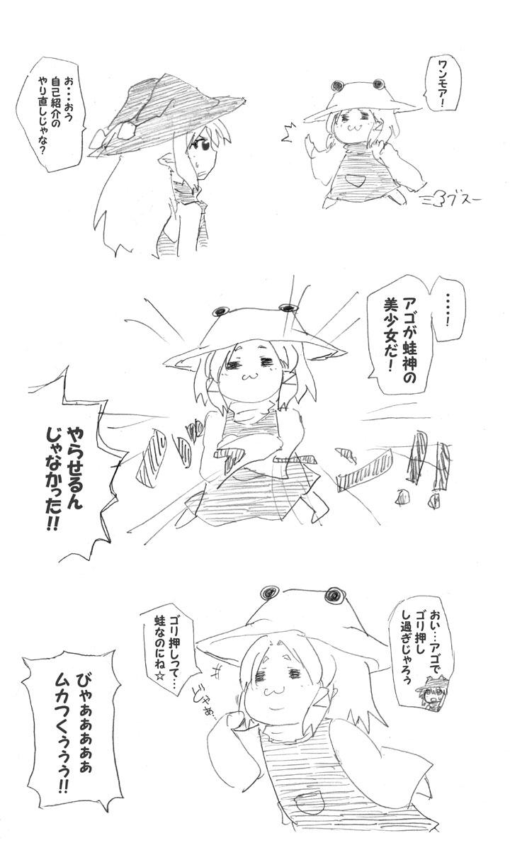 夢コラ02