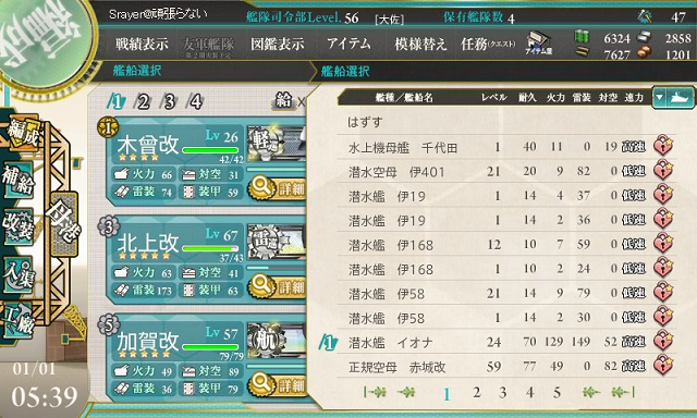kancolle_140101_053910_01.png