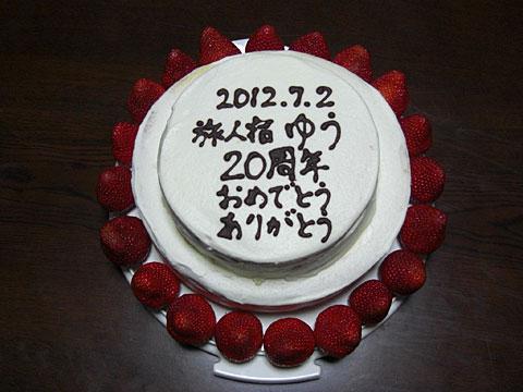12 7/2 20周年ケーキ