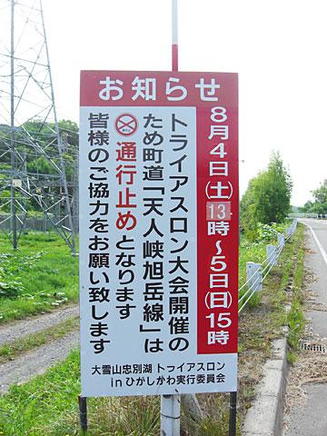 12 7/29 トライアスロンの通行止め