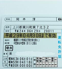 12 7/3 大特免許