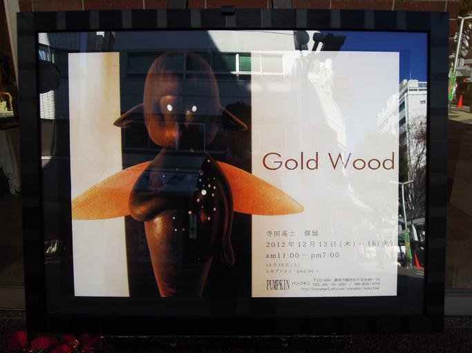 個展goldwood01