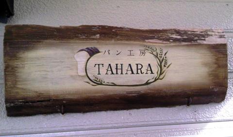 パン工房TAHARA
