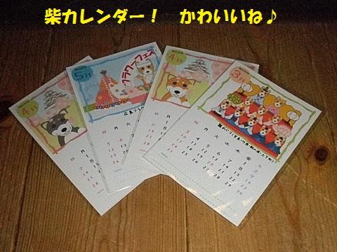 柴カレンダー-001