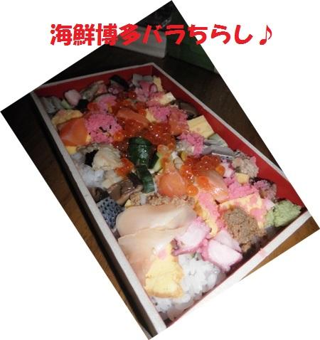 海鮮博多ばら寿司