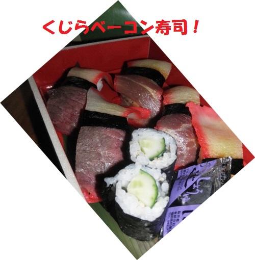くじらベーコン寿司
