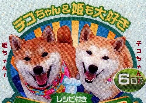 姫ちゃん&チコちゃん