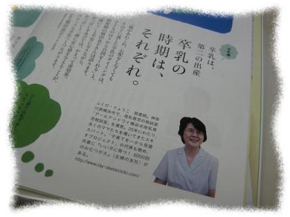2012年5月クーヨン福田良子先生