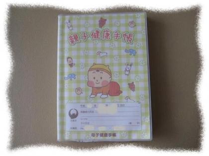 沖縄県名護市の親子健康手帳