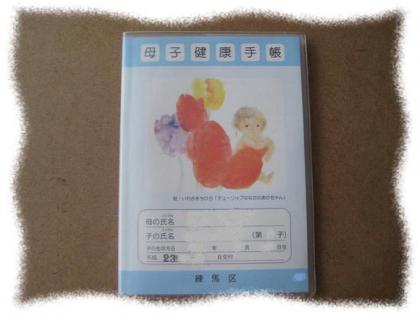 東京都練馬区の母子健康手帳