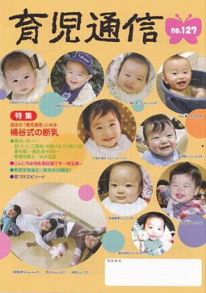 育児通信No.127