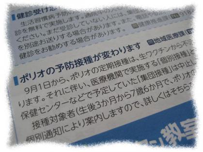 2012年8月15日明石市広報