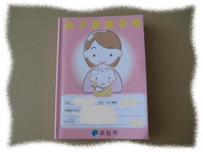 浜松市の母子健康手帳