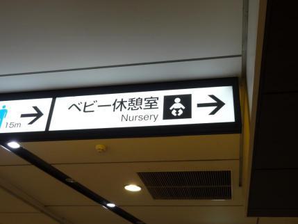 2012年9月16日東京駅の授乳室①