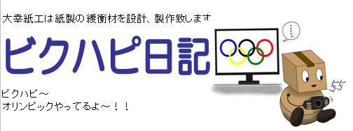 2012年8月オリンピック