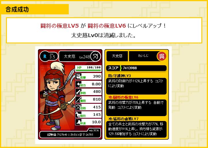 かとちゃん♪R太史慈闘将5→6
