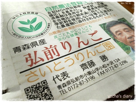 20130122さいとうりんご園