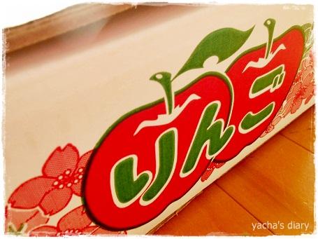 20130122さいとうりんご園箱