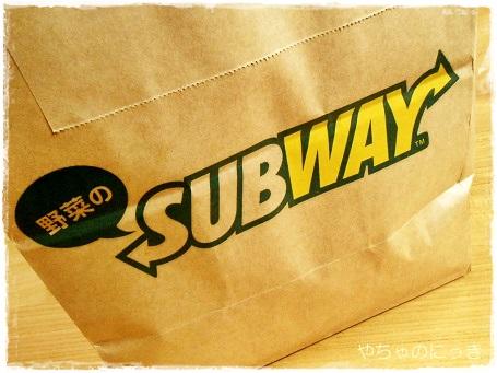 20131222サブウェイ袋