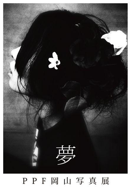 第三回PPF岡山写真展「夢」DM