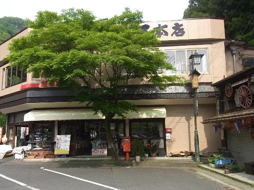 滝本屋本店