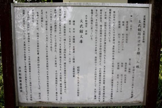 史跡・天然記念物の案内