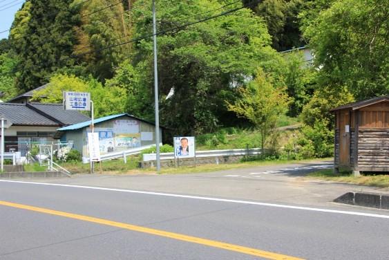 梨木平工芸の森の標識