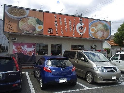 麺屋「ゆう」