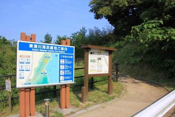東滑川海浜緑地の案内