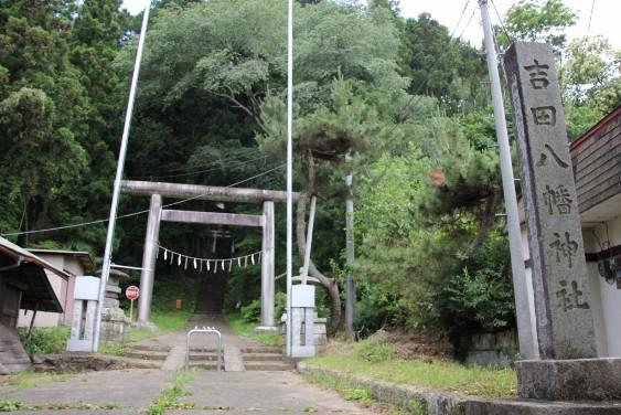 吉田八幡神社