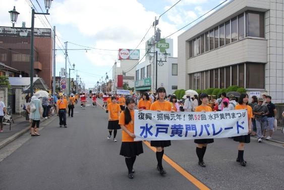 水戸黄門パレード