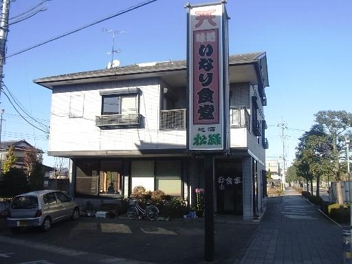 いなり食堂